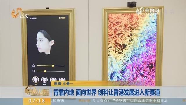 【闪电新闻排行榜】背靠内地 面向世界 创科让香港发展进入新赛道