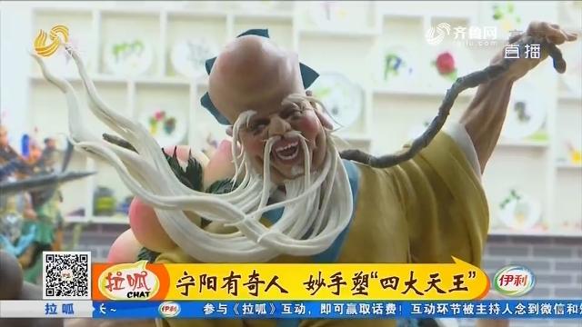 """宁阳有奇人 妙手塑""""四大天王"""""""