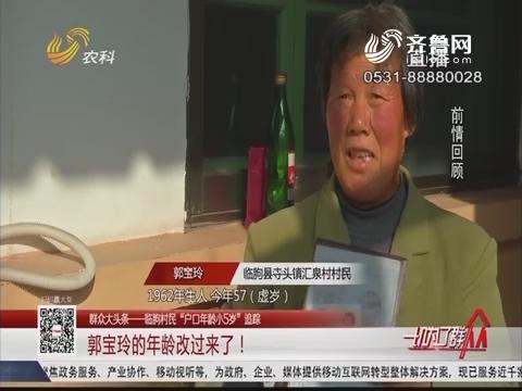 """【群众大头条——临朐村民""""户口年龄小5岁""""追踪】郭宝玲的年龄改过来了!"""