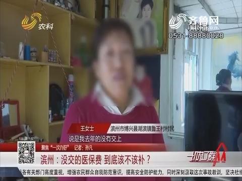 """【聚焦""""一次办好""""】滨州:没交的医保费 到底该不该补?"""