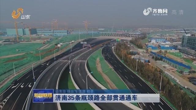 济南35条瓶颈路全部贯通通车