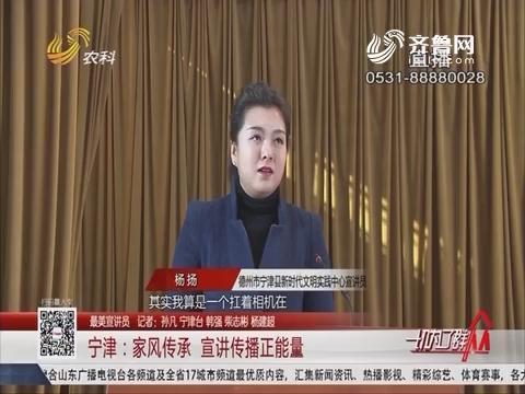 【最美宣讲员】宁津:家风传承 宣讲传播正能量