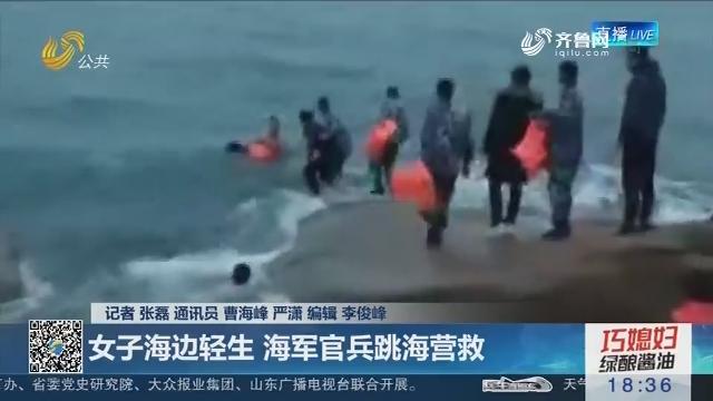 【身边正能量】青岛:女子海边轻生 海军官兵跳海营救