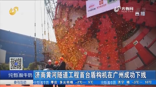 济南黄河隧道工程首台盾构机在广州成功下线