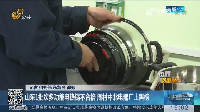 【每周质量报告】山东1批次多功能电热锅不合格 周村中北电器厂上黑榜