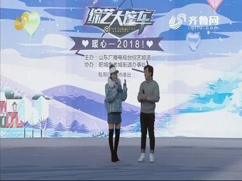 20181216《综艺大篷车》:暖心-2018!