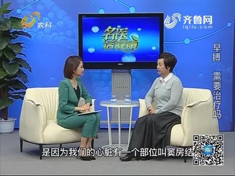 20181216《名医话健康》:名医闫素华——早搏 需要治疗吗?