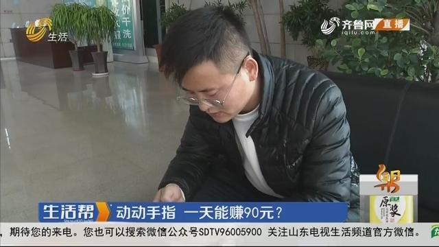 济南:动动手指 一天能赚90元?