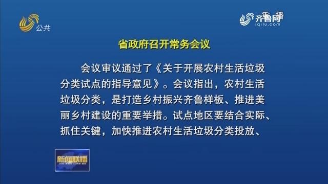 省政府召開常務會議 研究農村生活垃圾分類等工作