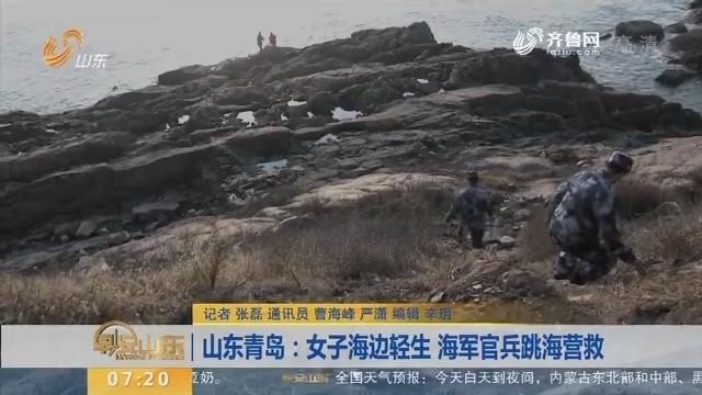 【闪电新闻排行榜】山东青岛:女子海边轻生 海军官兵跳海营救