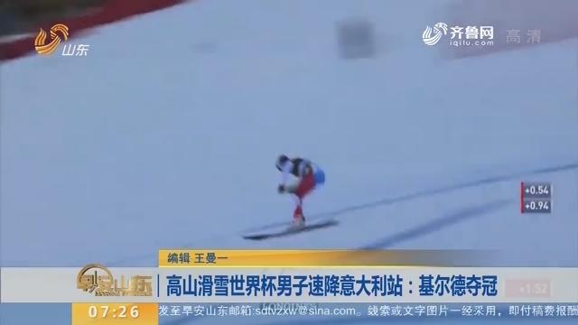 高山滑雪世界杯男子速降意大利站:基尔德夺冠