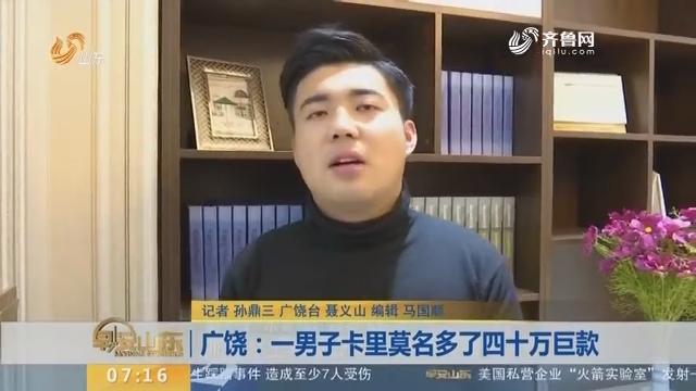 【闪电新闻排行榜】广饶:一男子卡里莫名多了四十万巨款