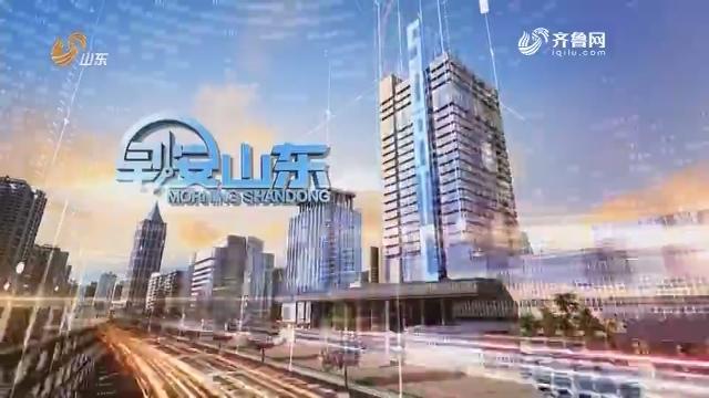 2018年12月17日早安山东完整版