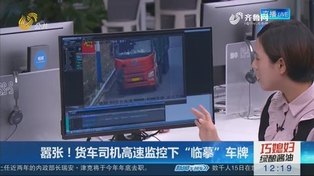"""【连线编辑区】嚣张!货车司机高速监控下""""临摹""""车牌"""