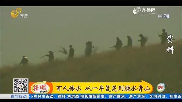 【照片背后的故事】淄博:百人传水 从一片荒芜到绿水青山