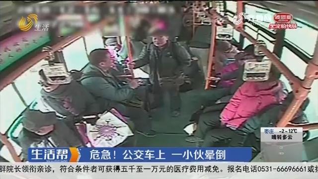 青岛:危急!公交车上 一小伙晕倒