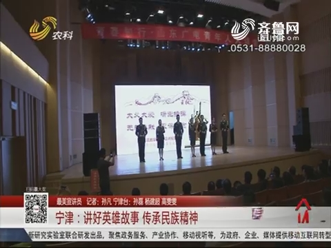 【最美宣讲员】宁津:讲好英雄故事 传承民族精神