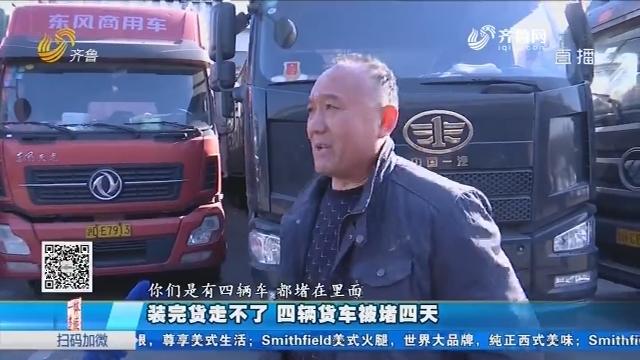 齐河:装完货走不了 四辆货车被堵四天