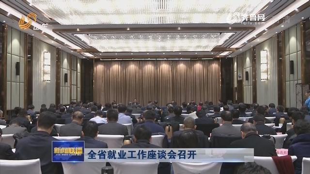 全省就業工作座談會召開
