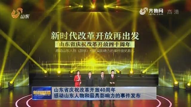 山东省庆祝改革开放40周年感动山东人物和最具影响力的事件发布