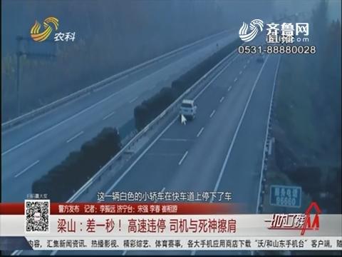 【警方发布】梁山:差一秒!高速违停 司机与死神擦肩