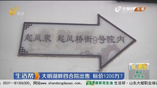 济南:大明湖畔四合院出售 标价1200万?