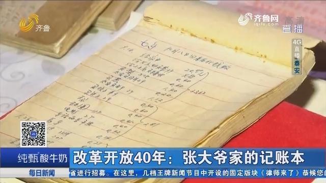 改革开放40年:张大爷家的记账本