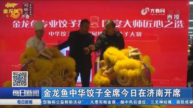 金龙鱼中华饺子全席12月17日在济南开席