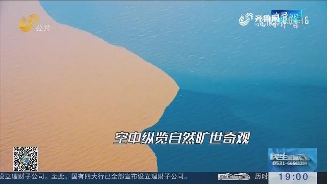 《飞阅齐鲁》东营·滨州篇17日晚9点10分在山东电视公共频道播出