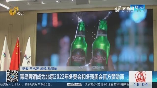 青岛啤酒成为北京2022年冬奥会和冬残奥会官方赞助商