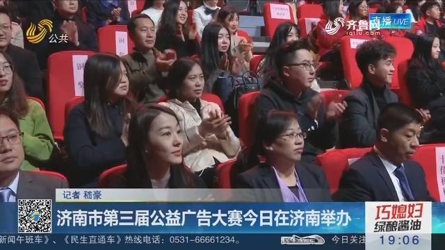 济南市第三届公益广告大赛17日在济南举办
