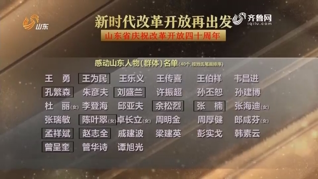 山东省庆祝改革开放40周年感动山东人物和最具影响力的事件名单