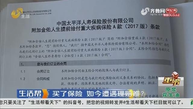 【重磅】滨州:买了保险 如今遭遇理赔难?