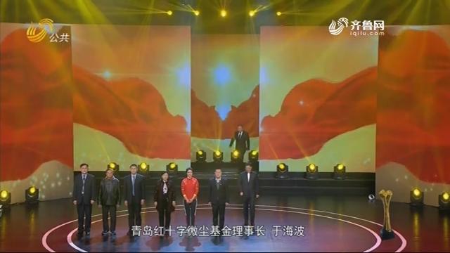 感动山东人物(群体)和最具影响力的事件——张海迪 刘盛兰等