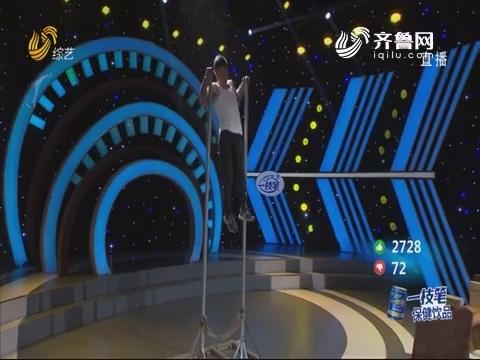 20181217《我是大明星》:刘京维杂技表演精彩绝伦 震撼全场