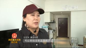 《法院在线》12-15播出《青岛:新房入住无法网签办证 牵扯跨省经济纠纷》