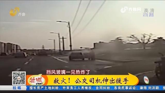 【凡人善举】济南:救火!公交司机伸出援手