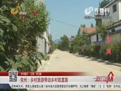 【乡村振兴】兖州:乡村旅游带动乡村致富路