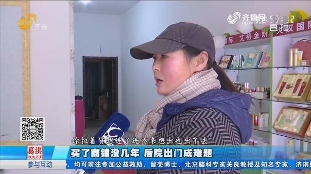 济南:买了商铺没几年 后院出门成难题