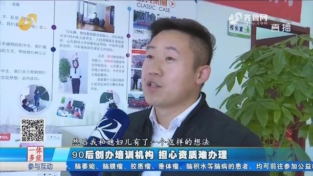 济南:90后创办培训机构 担心资质难办理