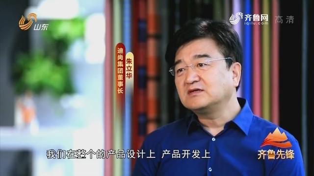 20181217《齐鲁先锋》:在习近平新时代中国特色社会主义思想指引下·庆祝改革开放40周年 朱立华的逐梦路(二)——强势逆袭