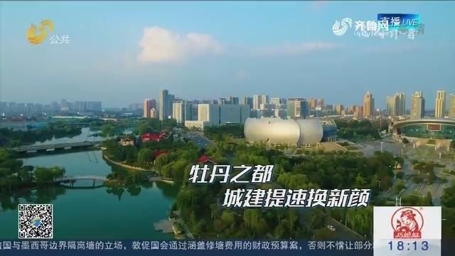 《飞阅齐鲁》济宁·菏泽篇12月18日晚9点10分在山东电视公共频道播出