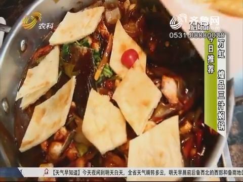 【大寻味】万虹 煌品三汁焖锅
