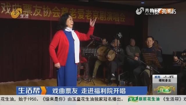 济南:戏曲票友 走进福利院开唱