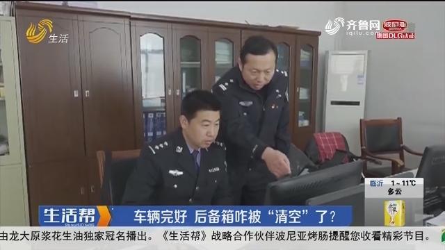 """淄博:车辆完好 后备箱咋被""""清空""""了?"""