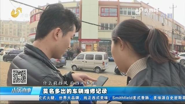 济南:莫名多出的车辆维修记录