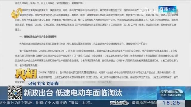 """【真相】低速电动车政策""""硬着陆"""":新政出台 低速电动车面临淘汰"""