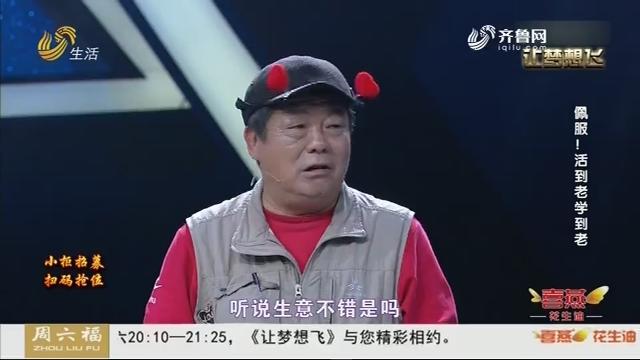 20181218《让梦想飞》:选手抱娃上场遭质疑 背后故事太心酸