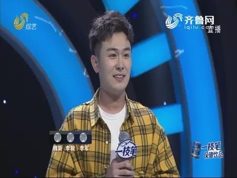 20181218《我是大明星》:阳光大暖男赵予获得评委一致好评