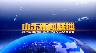 2018年12月18日山东新闻联播完整版